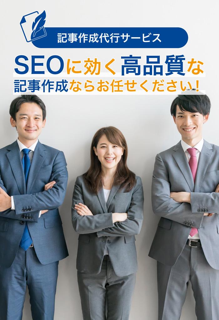 SEOに効く高品質な記事作成ならお任せください!